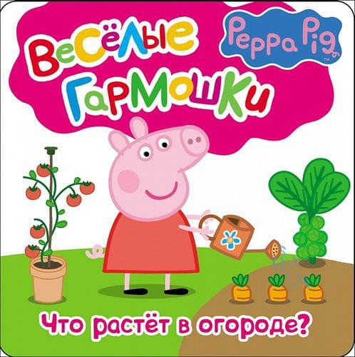 Что растёт в огороде, Peppa Pig smc brand new original finger cylinder grip claw claw mhl2 16d