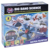 Эксперименты с самолетами,Big Bang Science